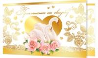 Открытка Приглашение на свадьбу 2-91-031А